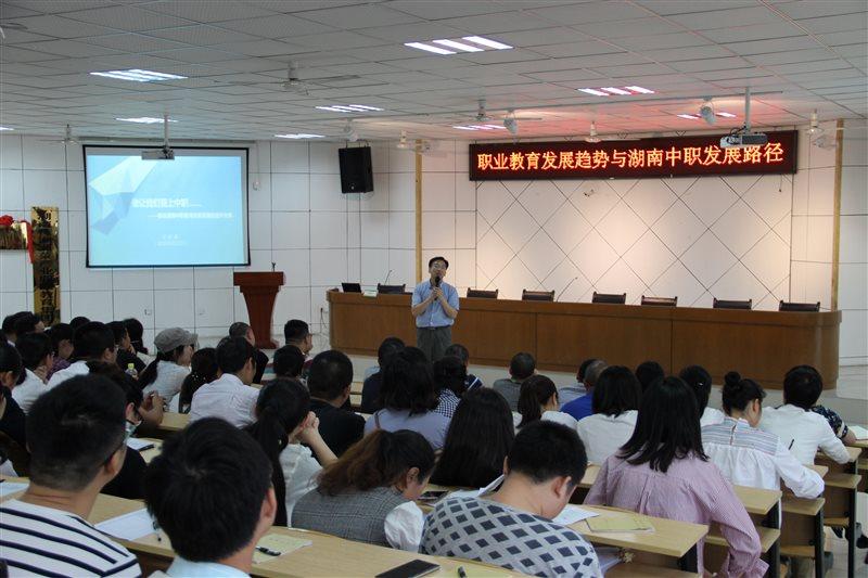 2018年5月22日,湖南省教育厅职业教育与成人教育处周韶峰副处长来我校作职教发展专题讲座.JPG